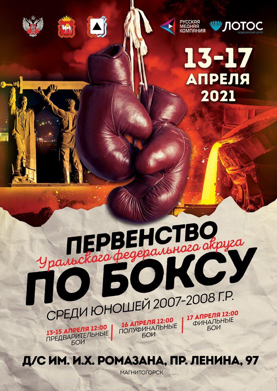 Первенство УФО по боксу среди юношей 13 -14 лет. Магнитогорск.
