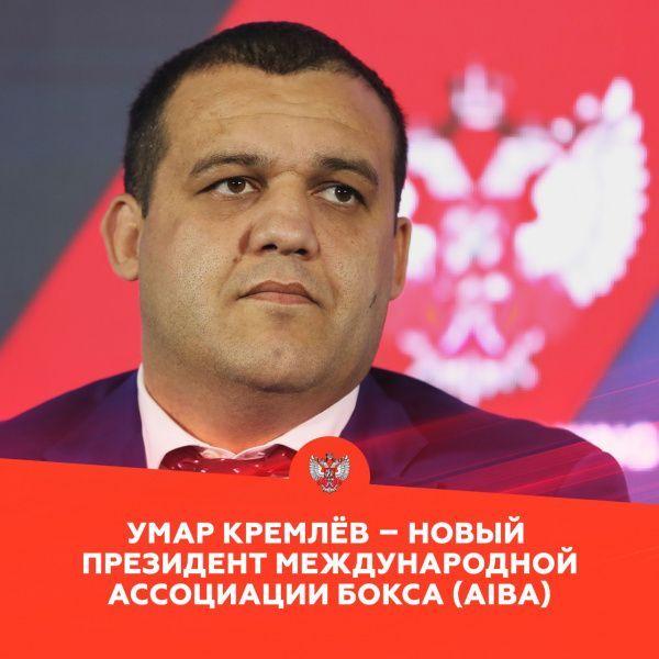 Умар Кремлёв – новый Президент AIBA