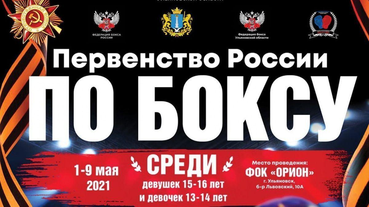 Первенство России по боксу среди девушек 15-16 лет 2021
