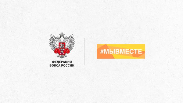 Горячая линия Федерации бокса России поддержит всероссийскую акцию #МыВместе
