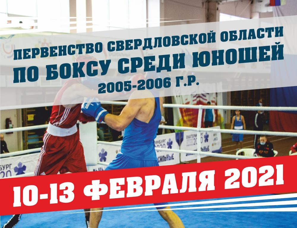 Первенство Свердловской области по боксу среди юношей (15-16 лет) 2021