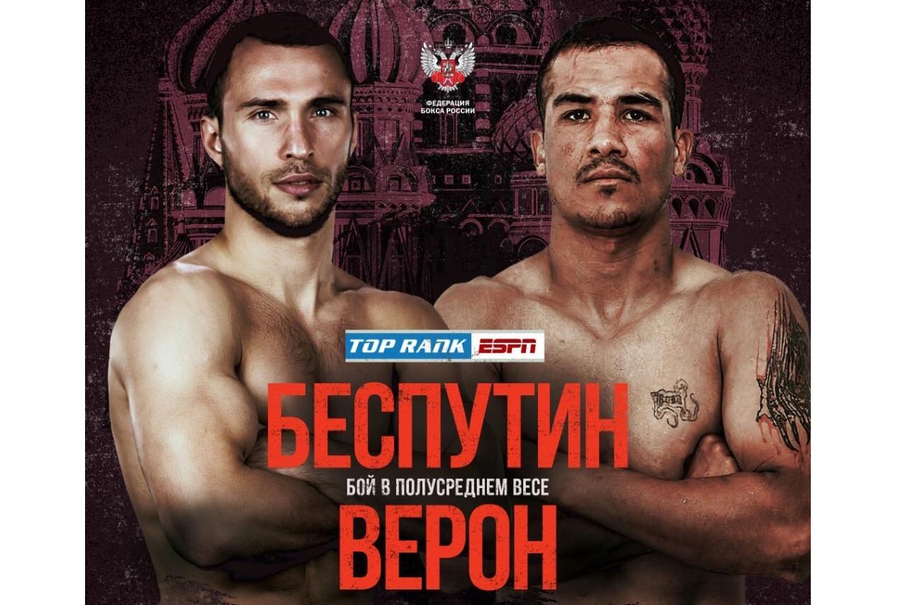Александр Беспутин примет участие в боксерском шоу на московской арене «Мегаспорт».