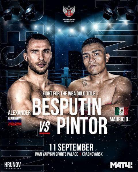 Российский боксер Александр Беспутин проведет в Красноярске титульный бой