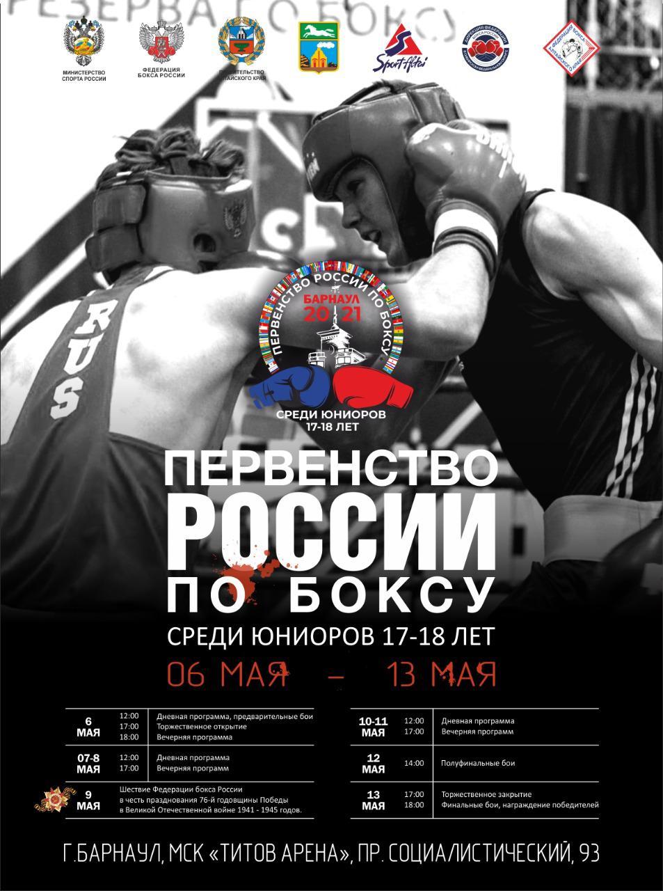 Первенство России по боксу среди юниоров 17-18 лет. Барнаул