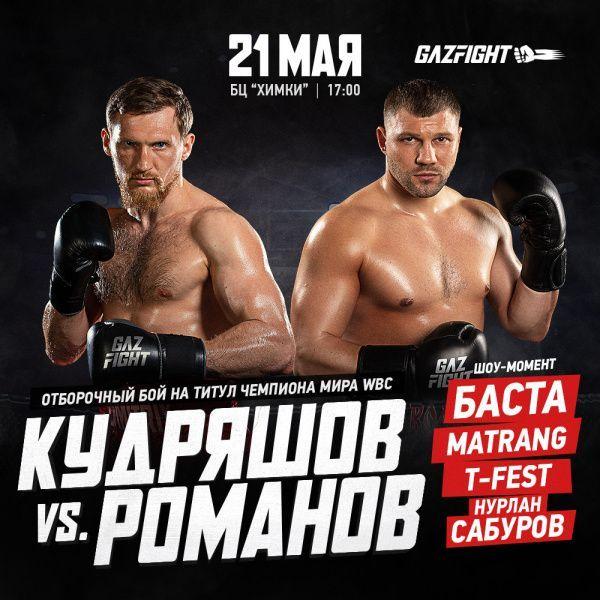 Дмитрий Кудряшов и Евгений Романов 21 мая в Химках проведут отборочный бой по версии WBC в новой весовой категории