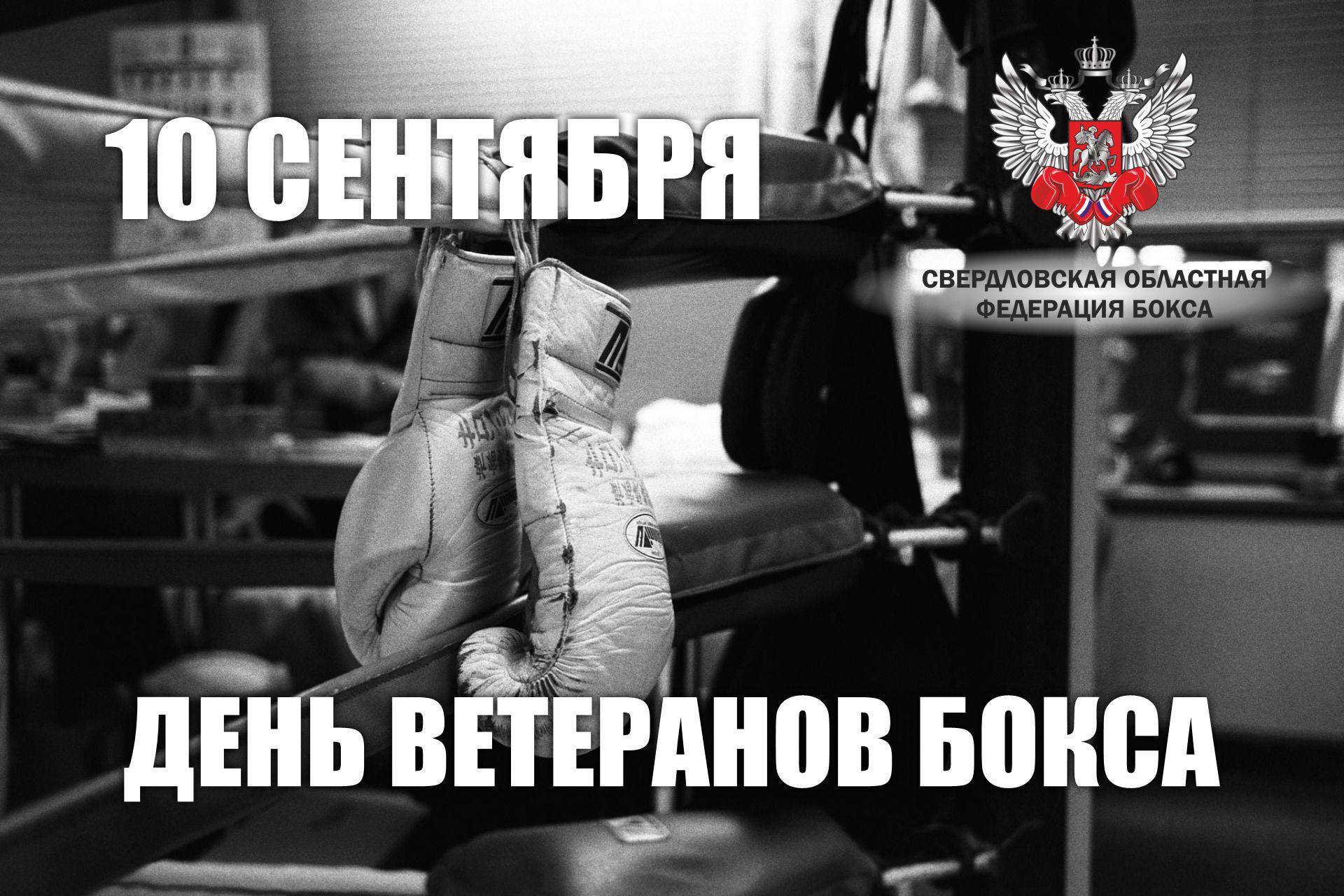 С Днём ветеранов бокса!