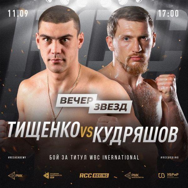 Евгений Тищенко и Дмитрий Кудряшов проведут бой 11 сентября в Екатеринбурге
