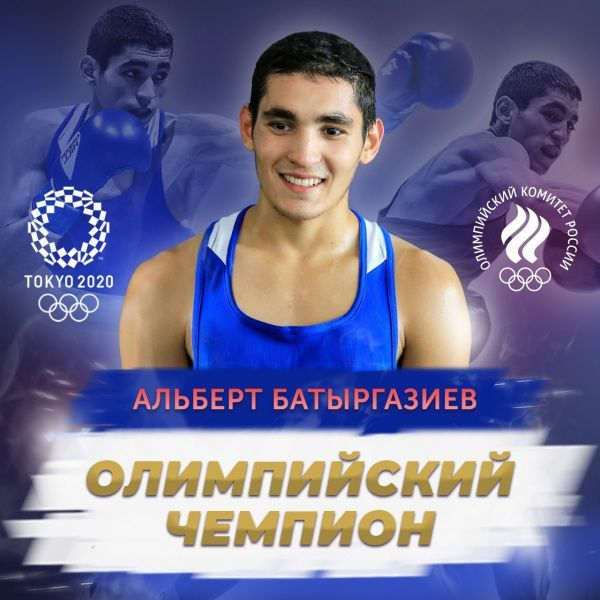 Альберт Батыргазиев выиграл Олимпийские игры в Токио!!!
