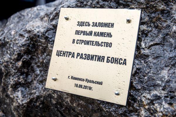 В Каменске-Уральском заложен первый камень Центра Прогресса бокса