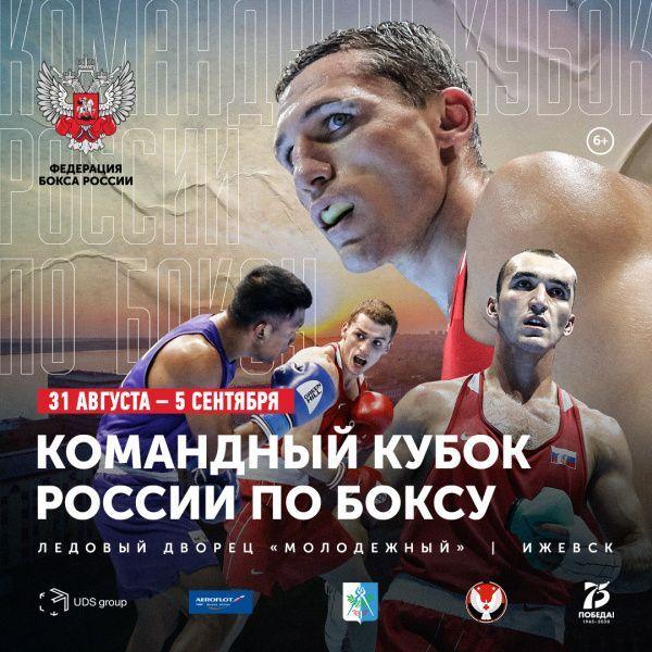 Сформирован состав пар первого дня кругового этапа командного Кубка России по боксу