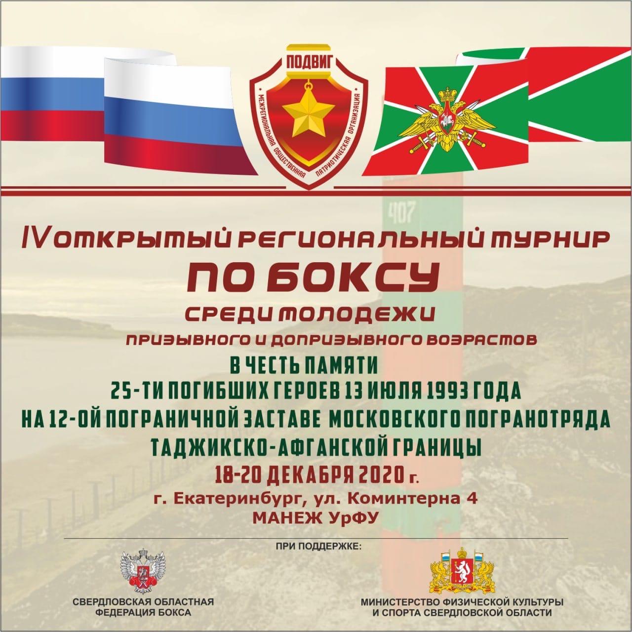 Турнир среди граждан допризывного и призывного возрастов, памяти 25-ти Героев 12 Заставы