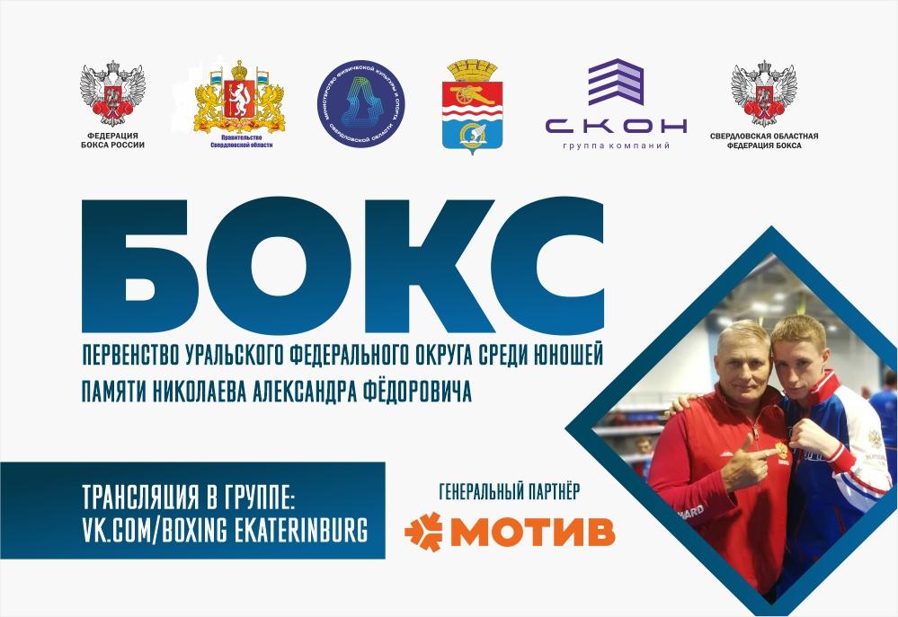 Первенство УрФО по боксу среди юношей 15-16 лет памяти Николаева А.Ф.