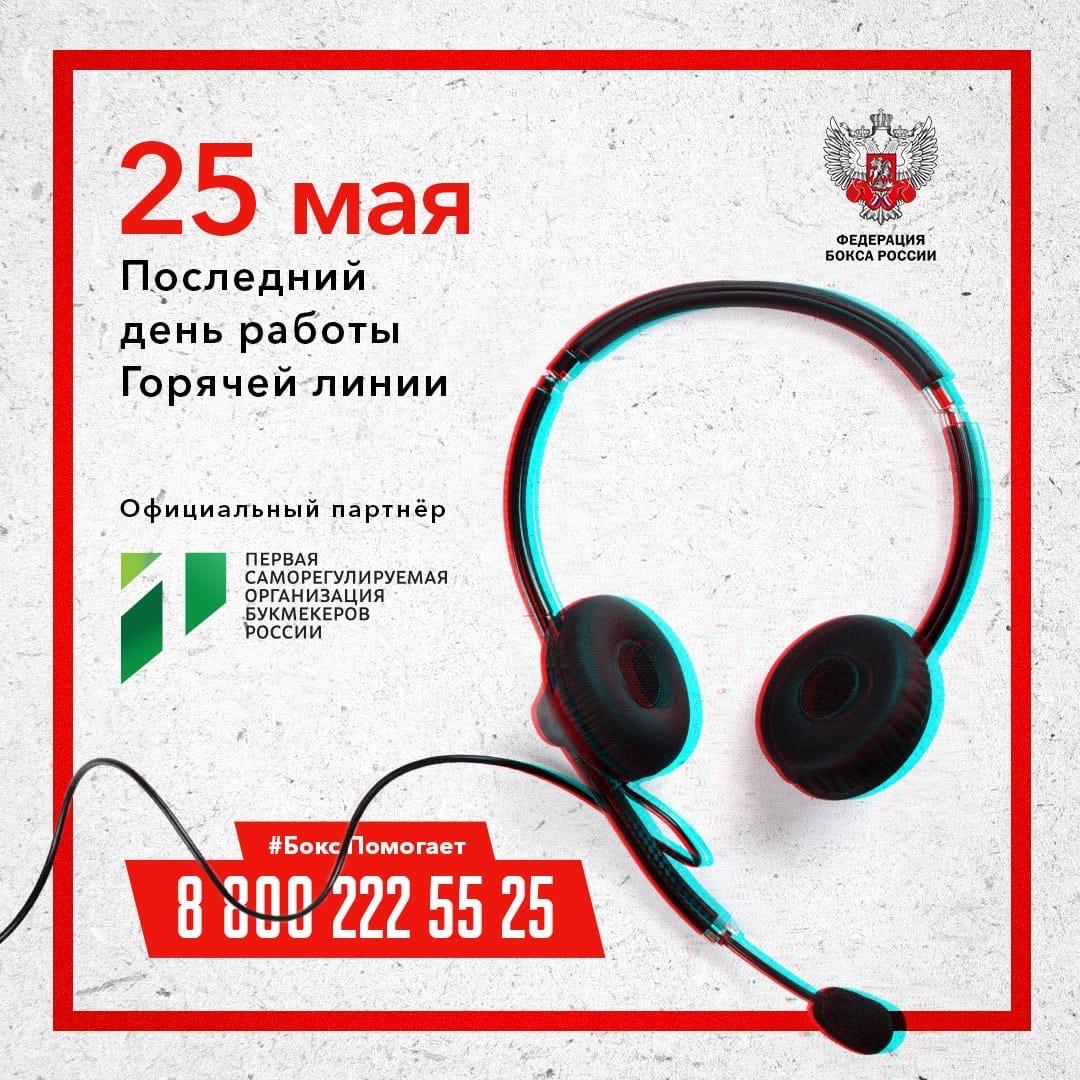 Горячая линия Федерации бокса России завершает прием обращений 25 мая
