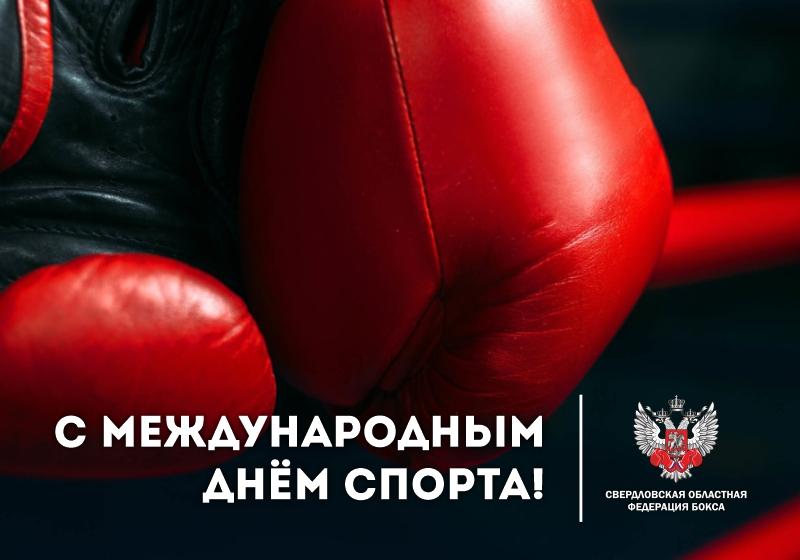 Поздравляем с Международным днём спорта!