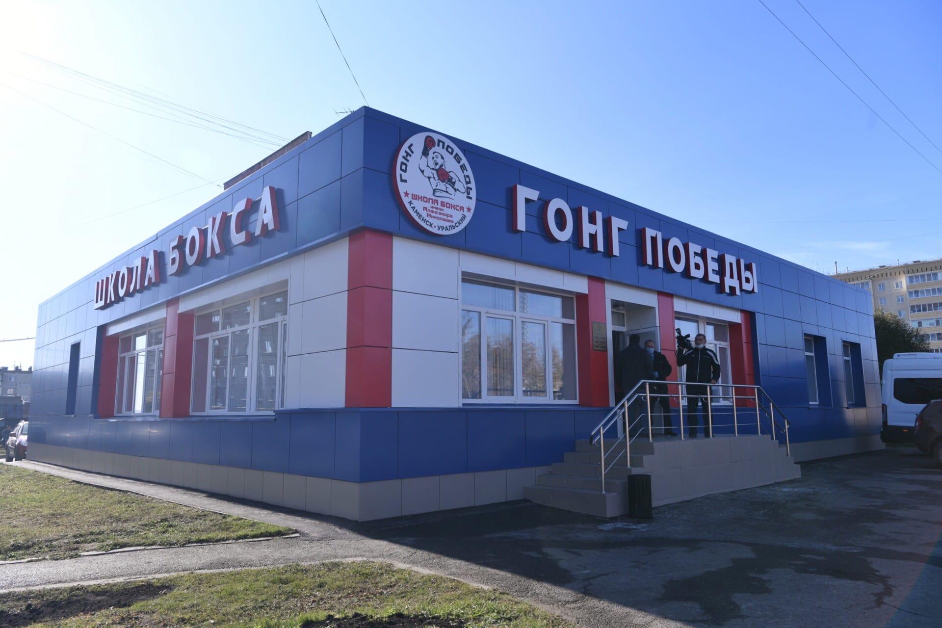 Открытие школы бокса Александра Николаева «ГОНГ ПОБЕДЫ» (г. Каменск-Уральский).