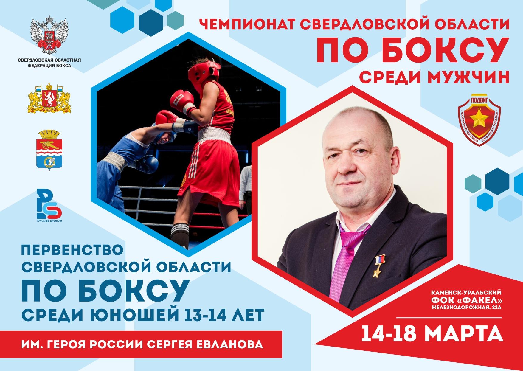 Праздник бокса длинной 5 дней пройдёт в Каменске-Уральском с 14 по 18 марта