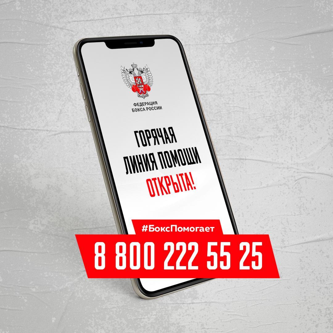 Федерация бокса России доставит в Екатеринбург и Свердловскую область маски и антисептические средства