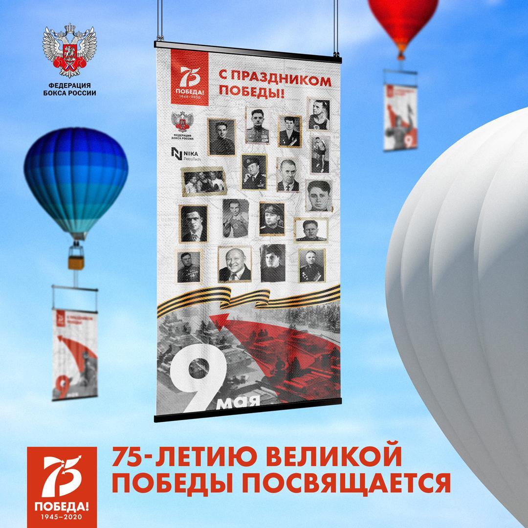 Федерация бокса России выпустит в небо воздушные шары с изображениями боксеров - участников Великой Отечественной войны