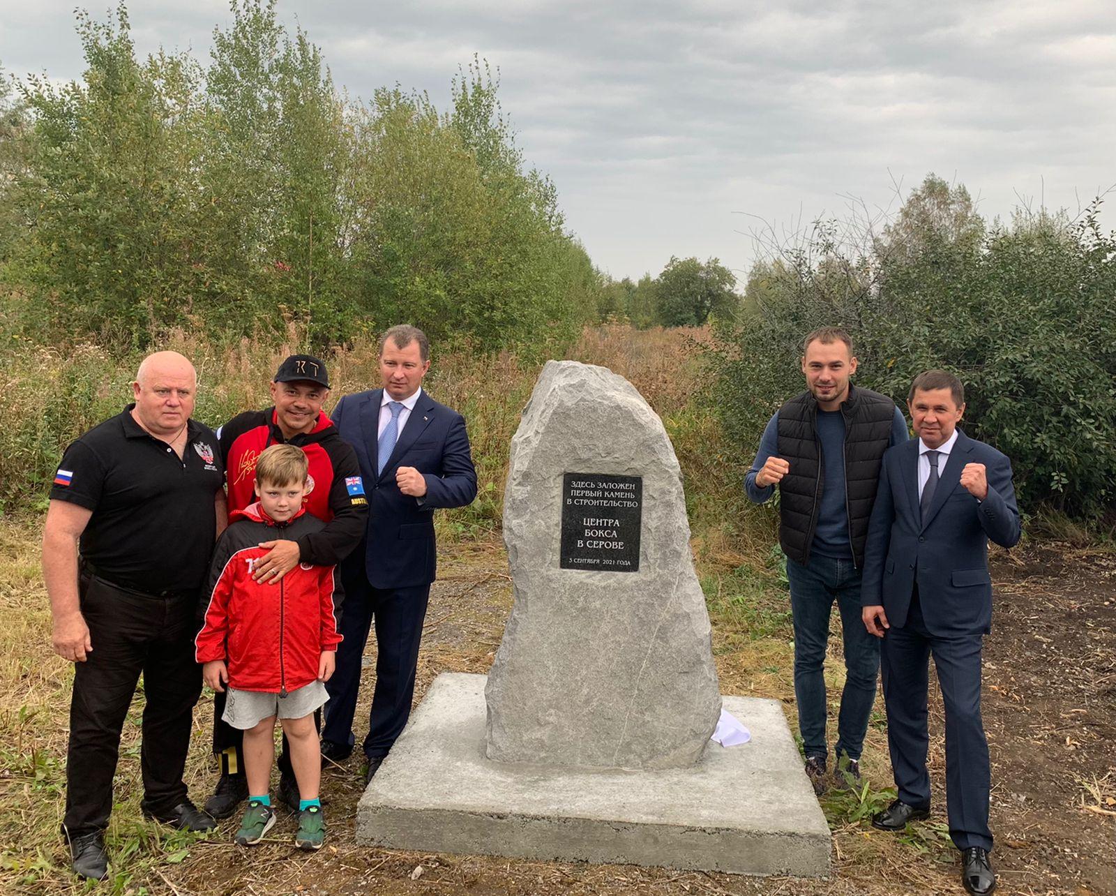 Константин Цзю заложил камень в основание будущего Центра бокса в Серове