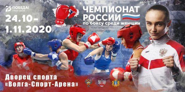 Женский чемпионат России по боксу пройдет в Ульяновске с 24 октября по 1 ноября.